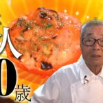【牡蠣トマト味噌グラタンの作り方】道場六三郎の家庭料理レシピ#4