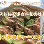 【簡単 時短 ミニレシピ#41】トーストにアボカドをのせるだけ『アボカドトースト』