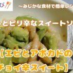 【簡単 時短 ミニレシピ#42】ちょっぴり辛くて甘いスイートソースがよく合う『エビとアボカドのチョイ辛スイート』