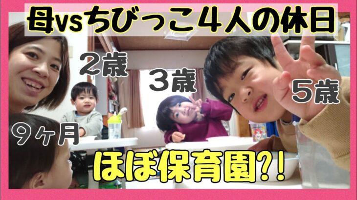 【密着】4児ママ&ちびっこ4人の1日★ルーティン/ほぼ年子/年中/3歳/2歳/0歳