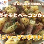 【簡単 時短 ミニレシピ#45】ジャガイモとベーコンを香ばしく焼いた『ジャーマンポテト』