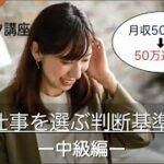 【在宅ワーク副業】普通の主婦でも月50万稼げる!仕事の選び方【確実に稼ぐ中級編】