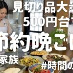 【節約晩ごはん】アラフォー主婦が500円台で作る4人家族の晩ごはん~Japanese fun dinner ~