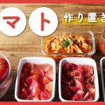 【簡単作り置き!トマトで5品】スピード副菜からお弁当おかずまで!12個使い切り♪大量消費レシピ集