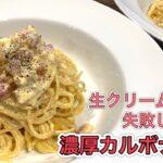 【さくっと簡単料理 ♯533】牛乳で濃厚カルボナーラ