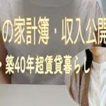 【節約】節約主婦の6月家計簿/収入公開/生活費公開/節約生活