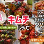 韓国料理店が教える!本場のキムチ7品レシピ(日本のご家庭で簡単にできるように紹介しました)