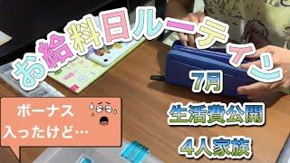 【お給料日ルーティン】節約主婦/給料仕分け/生活費公開/7月