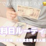 【給料日ルーティン】7月編 20代前半/主婦/キャッシュレス/声アリ