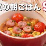 【人気の朝ごはん9選】簡単レシピで10分以内に作れる♪|デリッシュキッチン