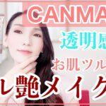 【CANMAKE】透明感!ウル艶ナチュラルメイク♡