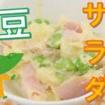 【 料理動画 】「枝豆のポテトサラダ」 あぐり~んCooking 簡単お手軽 夏野菜を使った料理レシピ Aコープ商品 「ほめられ酢」