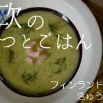 """【北欧料理レシピ】フィンランドの冷たいキュウリスープの作り方/How  make Finnish chilled cucumber soup """"Kylmä kurkkukeitto""""."""