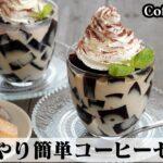 コーヒーゼリーの作り方☆インスタントコーヒーで簡単!ぷるぷる食感でキューブ型のコーヒーゼリーです♪-How to make Coffee Jelly-【料理研究家ゆかり】【たまごソムリエ友加里】