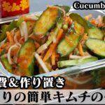 きゅうりキムチの作り方☆きゅうり大量消費&作り置き!自家製の簡単キムチ♪ご飯のお供やおつまみにも♪-How to make Cucumber kimchi-【料理研究家ゆかり】【たまごソムリエ友加里】