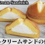 ダブルクリームサンドの作り方☆ホットケーキミックスで簡単!お家で簡単コンビニスイーツ♪-How to make Double Cream Sandwich-【料理研究家ゆかり】【たまごソムリエ友加里】