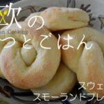 """【北欧料理レシピ】スウェーデンのスモーランドプレッツェルの作り方/How to make Swedish Smålands pretzels """"Smålandskringla""""."""