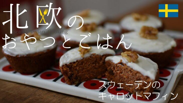 """【北欧料理レシピ】しっとり軽いスウェーデンのキャロットマフィンの作り方 / How to make Swedish carrot muffins """"Morotsmuffins""""."""