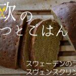 【北欧料理レシピ】スウェーデンのほんのり甘いライ麦パン『リンパ』の作り方 / How to make Swedish rye bread Limpa.