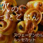 """【北欧料理レシピ】スウェーデンのサフランパン『ルッセカット』の作り方 / How to make Swedish saffron bun """"Lussekatt""""./クリスマス"""