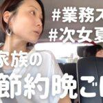 【節約晩ごはん】アラフォー主婦が初めて行く業務スーパー~Japanese fun dinner ~