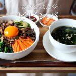 【韓国料理】ビビンバの作り方 (Korean Recipes「Bibimbap」)【料理レシピはPartyKitchen🎉】