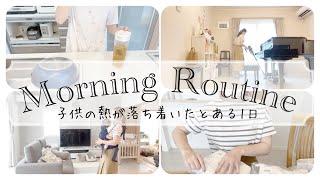 【Morning Routine】2児のママ/モーニングルーティン/子供の熱が落ち着いたとある1日