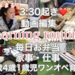 【Morning Routine】3人育児アラフォーちよまるこのモーニングルーティン&何故3:30起き⁉️/どんな動画ソフト使ってる⁉️/YouTube始めたきっかけは何⁉️