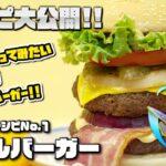 【肉汁溢れるハンバーガーの作り方】神ウマ料理レシピNo.1 「バベルバーガー」【タベオウジャ】