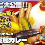【究極のカレーの作り方】神ウマ料理レシピNo.3 「無敵軍艦カレー」【タベオウジャ】