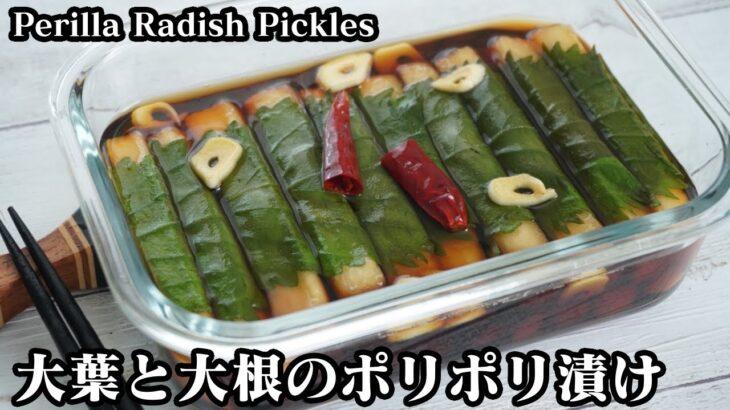 大葉と大根のポリポリ漬け☆漬けるだけで簡単!作り置きOK♪さっぱりニンニク醤油味♪-How to make Perilla radish pickles-【料理研究家ゆかり】【たまごソムリエ友加里】
