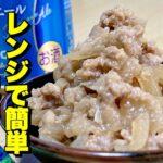 【料理】レンジで簡単レシピ!そのまま食べてもOK!常備してアレンジしてもOK!万能な肉味噌の作り方