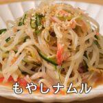 もやしナムル 作り方   もやしナムル冷菜 / 無限もやし / やみつきもやし   Olive家の簡単レシピ