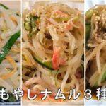 もやしナムル 作り方 / もやしレシピ 3種 | もやしナムル / もやしナムル冷菜 / 豚バラもやし炒め | Olive家の簡単レシピ
