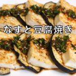 なすと豆腐焼き 作り方 / ニラ醤油ソース   時短レシピ   Olive家の簡単レシピ