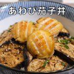 あわび 茄子丼 作り方 / 茄子レシピ    Olive家の簡単レシピ