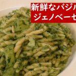 """ジェノベーゼパスタの作り方【イタリア家庭料理レシピ】""""Pesto genovese"""""""