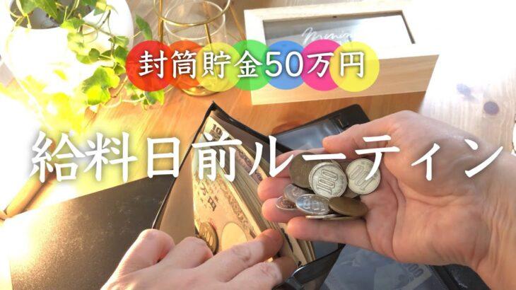 【給料日前ルーティン】今月はいくら貯金できた?封筒貯金50万円/ 節約主婦の家計管理ケースをリセット/ 家計簿/ Routine