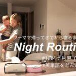 【Routine】30歳ワーママと1歳3歳のとある夜、ナイトルーティン🌙