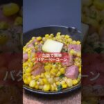 【男料理】缶詰で簡単バターベーコーン#Shorts