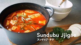 【韓国料理】本場簡単レシピ!「スンドゥブ・チゲ」の作り方 | Sundubu Jjigae (Spicy Soft Tofu Stew) Recipe