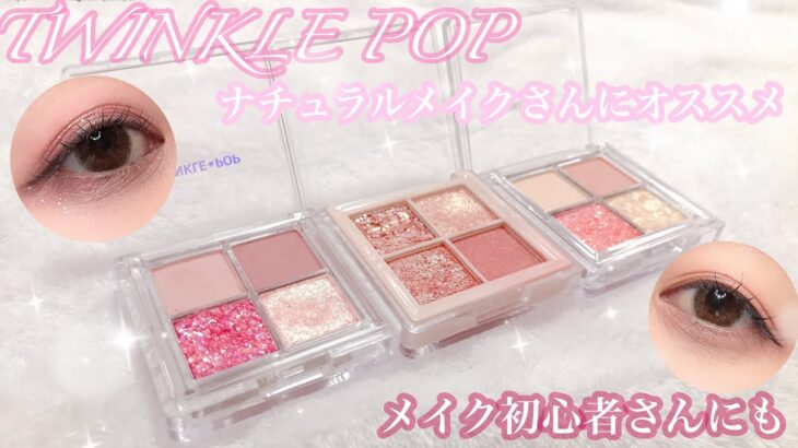 【TWINKLE POP】ナチュラルで大人可愛くアイメイクできる千円以下韓国コスメ