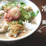 暑い夏におすすめ!焼き鯵で作る冷や汁/料理Vlog/作り方/レシピ