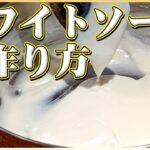 【簡単】お手軽簡単すぐ出来る!自家製ホワイトソースの作り方!【ベシャメルソース】【グラタン】【シチュー】Vol.139
