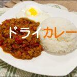 [料理] 簡単レシピ ドライカレー(easy recipe Japanese style dry curry)