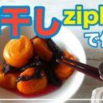 シップロックで簡単捕獲減塩梅干しの作り方 how to make umeboshi using zipc,