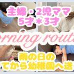 【morning routine*モーニングルーティン】主婦・2児の男の子ママ 雨の日の朝起きてから幼稚園へ送るまで【とある日の朝】【English Subtitle】