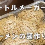 【簡単レシピ】ラーメンの麺作り【子供と一緒に料理】#shorts