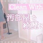 【掃除ルーティン】子育てママの朝/汚部屋片付け/モーニングルーティン/キッチンリセット/洗濯/掃除機の音