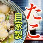 生タコ料理の人気家飲みレシピ!たこわさびの簡単な作り方!